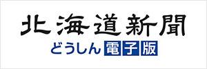 北海道新聞電子版