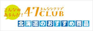 47クラブ